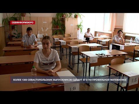 Более 1300 севастопольских выпускников сдадут ЕГЭ по профильной математике
