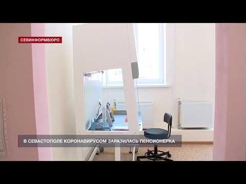 В Севастополе коронавирусом заразилась пенсионерка