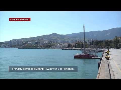 В Крыму COVID-19 выявлен за сутки у 16 человек