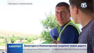 Белогорск и Нижнегорский соединит новая дорога