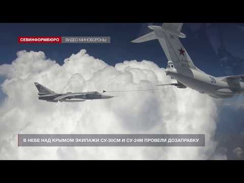 В небе над Крымом экипажи Су-30СМ и Су-24М провели дозаправку