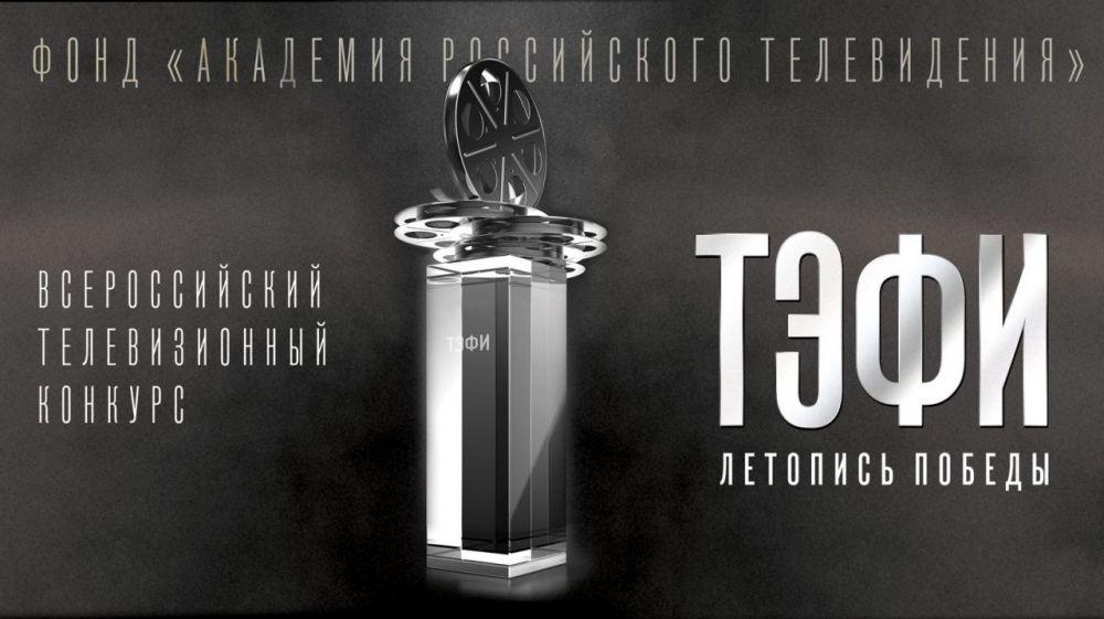 В финал конкурса «ТЭФИ - Летопись Победы» вышел сюжет о бронепоезде «Железняков»