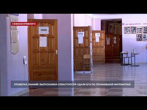 Севастопольские выпускники сдали ЕГЭ по профильной математике