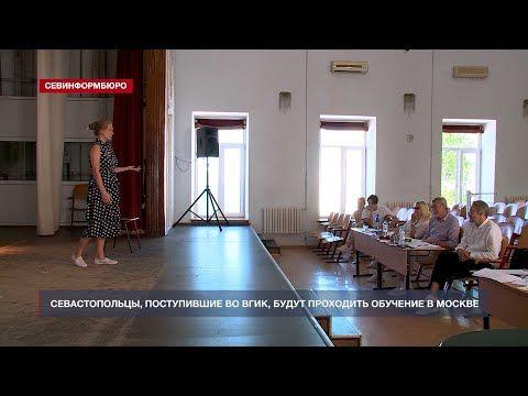 В Севастополе продолжаются вступительные экзамены во ВГИК