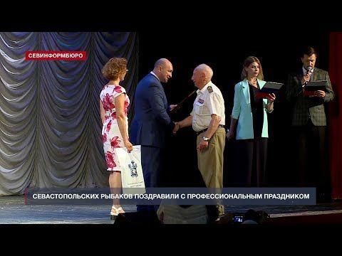 Севастопольских рыбаков поздравили с профессиональным праздником