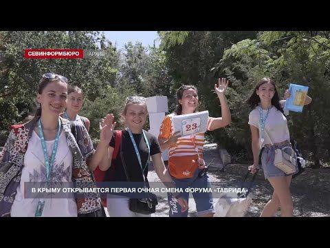 В Крыму открывается первая очная смена форума «Таврида»