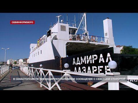 В Севастополе не ликвидируют паромное сообщение с Северной стороной