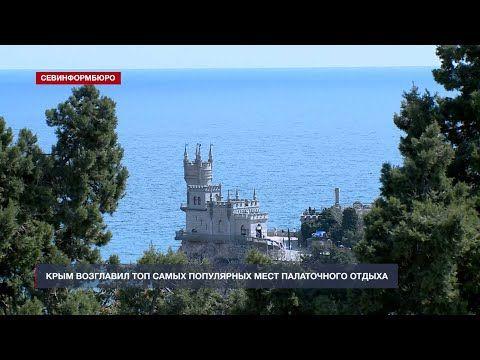 Крым возглавил топ самых популярных мест палаточного отдыха