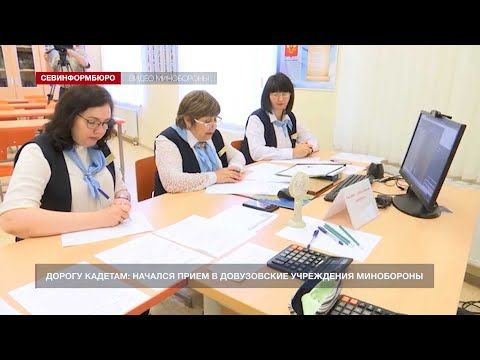 Минобороны проводит набор в довузовские образовательные учреждения онлайн