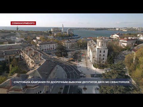 Стартовала кампания по досрочным выборам депутатов двух муниципальных округов Севастополя