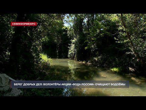 Волонтёры акции «Вода России» в Севастополе приглашают на уборку берегов рек