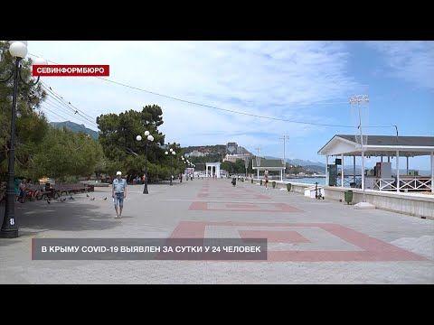 В Крыму COVID-19 выявлен за сутки у 24 человек