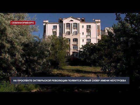 На проспекте Октябрьской Революции в Севастополе появится новый сквер