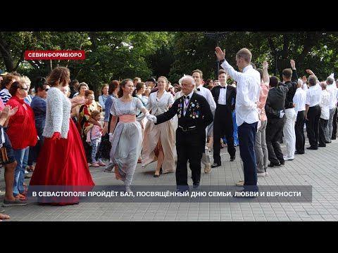 В Севастополе пройдёт бал, посвящённый Дню семьи, любви и верности