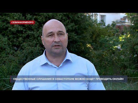 Общественные слушания в Севастополе можно будет проводить онлайн