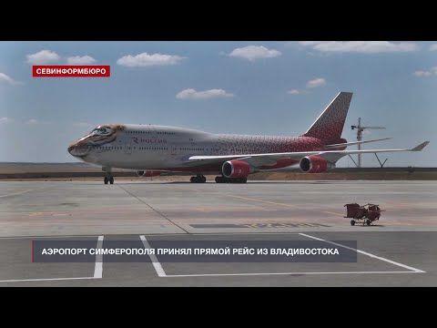Аэропорт Симферополя принял прямой рейс из Владивостока