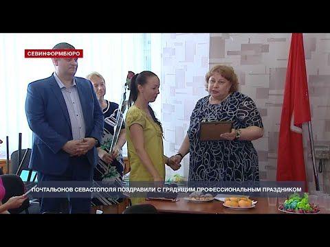 Почтальонов Севастополя поздравили с грядущим профессиональным праздником