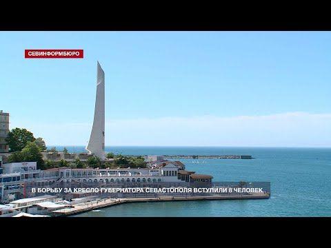 В борьбу за кресло губернатора Севастополя вступили 8 человек