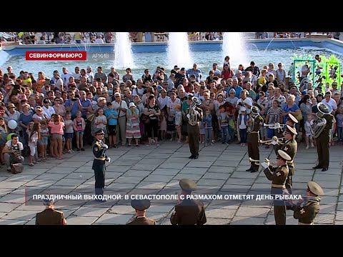 Севастопольцев приглашают отметить День рыбака