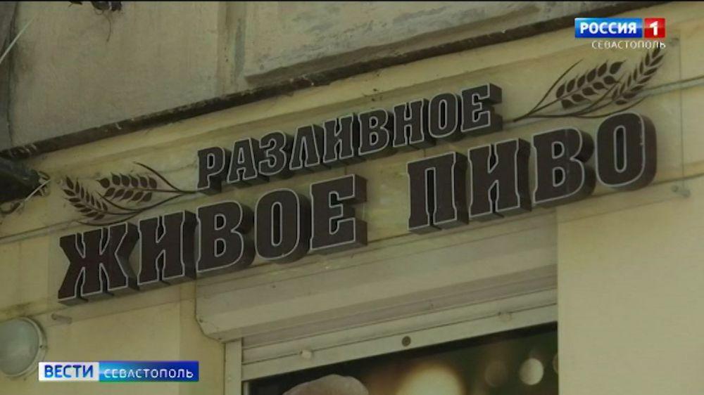 Ужесточат ли в Севастополе требования к «рюмочным» в жилых домах