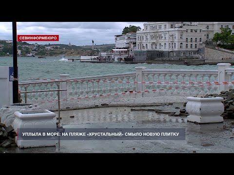 Основные события недели в Севастополе: 6-12 июля