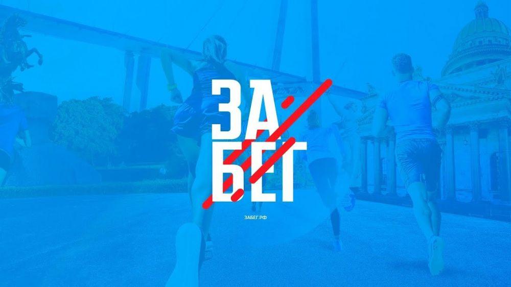 В августе в Ялте пройдёт Всероссийский полумарафон «ЗаБег.РФ»