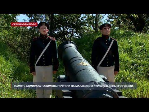 Память адмирала Нахимова почтили на Малаховом кургане в день его гибели