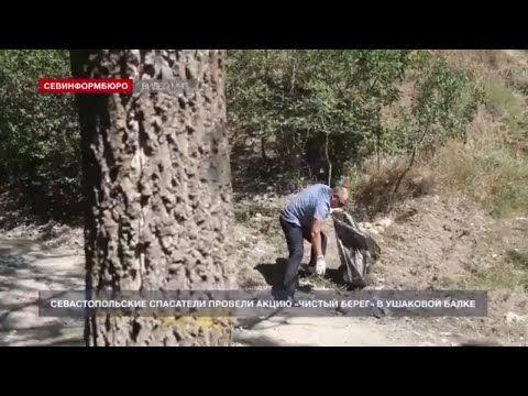 Севастопольские спасатели убрали мусор в Ушаковой балке