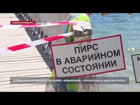 Три пляжа в Севастополе закрыли для посещения