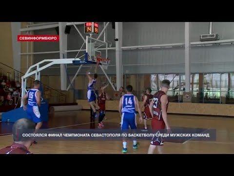 Состоялся финал Открытого Чемпионата Севастополя по баскетболу среди мужских команд