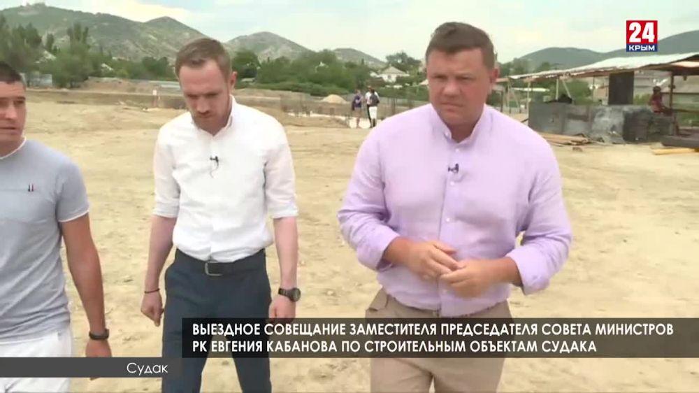 Выездное совещание заместитителя председателя Совмина РК Евгения Кабанова по строительным объектам Судака