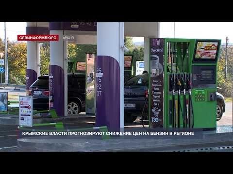 Власти прогнозируют снижение цен на бензин в Крыму