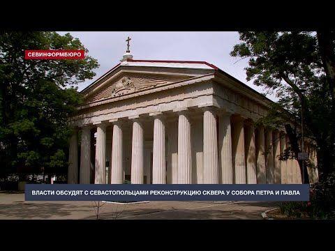 Власти обсудят с севастопольцами реконструкцию сквера у Собора Петра и Павла