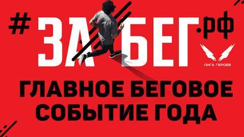 На Южном берегу Крыма пройдет грандиозное Всероссийское мероприятие «ЗаБег.РФ»