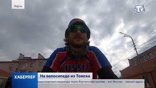 В Крым на двух колёсах