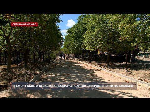 Ремонт сквера Севастопольских курсантов завершен почти наполовину