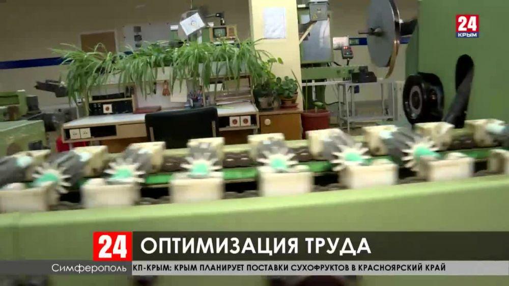 Крымские предприятия оптимизируют и совершенствуют работу своих цехов