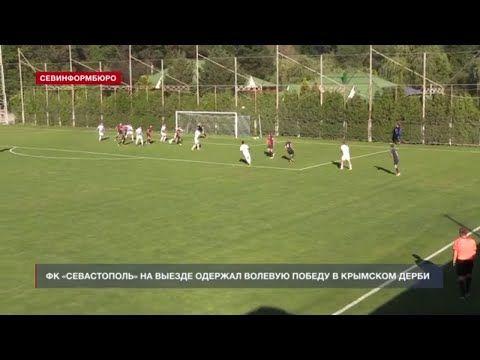 ФК «Севастополь» одержал волевую победу в крымском дерби