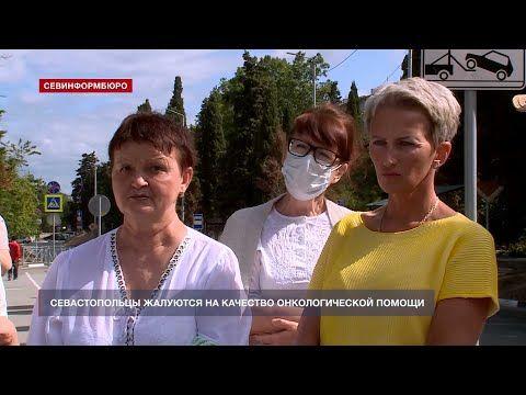 Севастопольцы жалуются на качество онкологической помощи