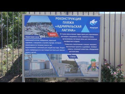 Журналисты проверили пляж «Солдатский» в Севастополе