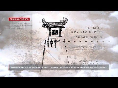 Проект «17.83» телеканала «НТС» может войти в школьный курс «Севастополеведения»