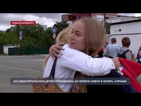 240 севастопольских детей отправились на первую смену в лагерь «Горный»