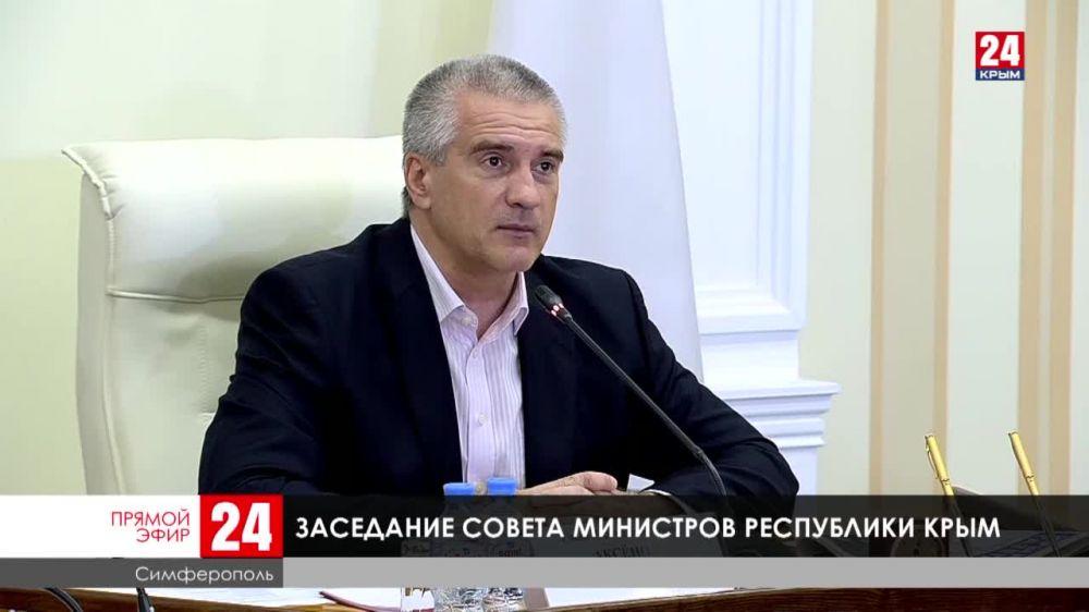 Заседание совета министров РК (14.07.2020)