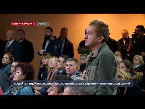 В Севастополе утвердили новый порядок проведения публичных слушаний