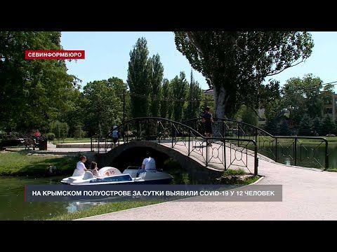 В Севастополе трёхлетний ребёнок заболел коронавирусом