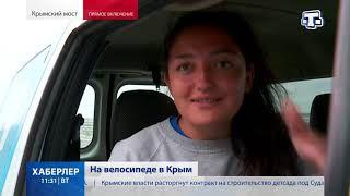 На велосипеде в Крым