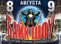 В Севастополе пройдёт международное байк-шоу мотоклуба «Ночные Волки»