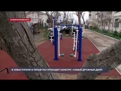 На конкурс «Самый дружный двор» в Севастополе подано 108 заявок