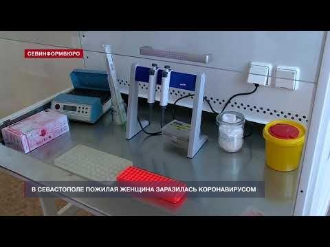 В Севастополе зафиксировали один новый случай заболевания COVID-19