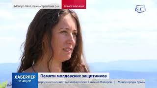 Памяти молдавских защитников